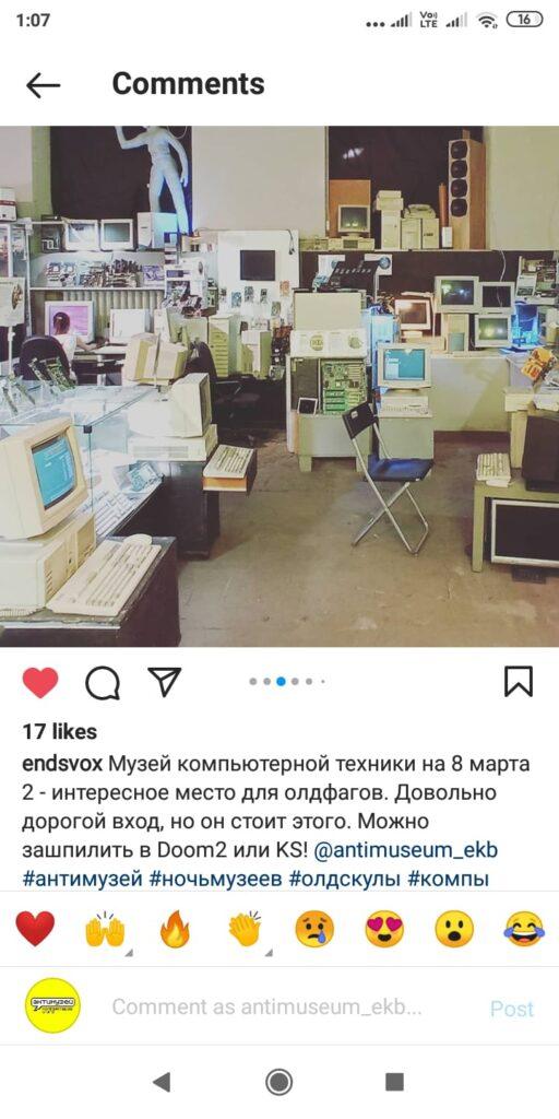 Отзывы о музее компьютеров и игр