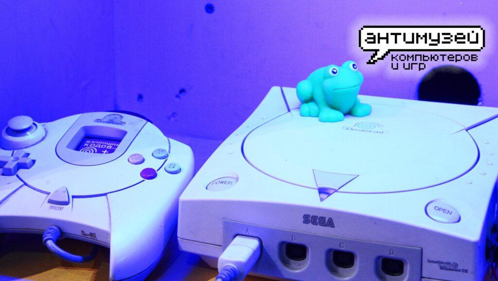 Sega Dreamcast в коллекции музея компьютеров Екатеринбурга