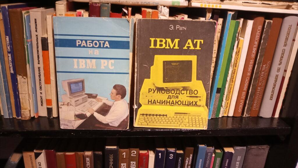 Книги в нашей технической библиотеке