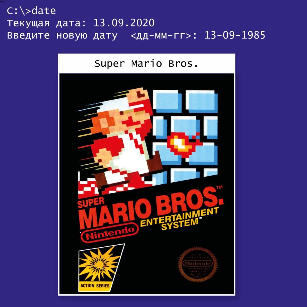 Nintendo выпустила видеоигру Super Mario Bros
